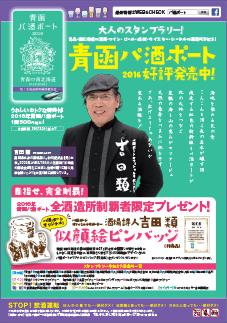 北海道新幹線開業記念「青函パ酒ポート」に参加しております。