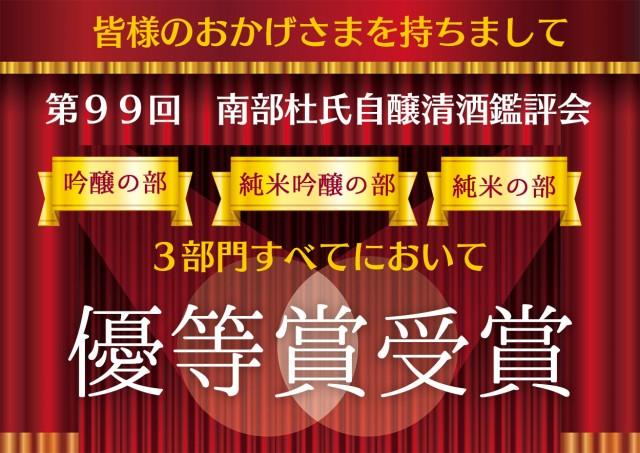 【南部杜氏自醸清酒鑑評会】3部門にて優等賞受賞