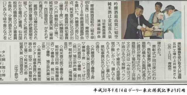 【青森県産清酒鑑評会の吟醸酒の部】連続受賞いたしました