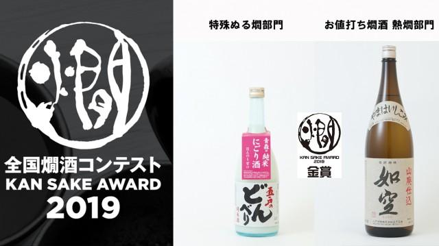 【全国燗酒コンテスト2019】おかげさまで金賞受賞いたしました。