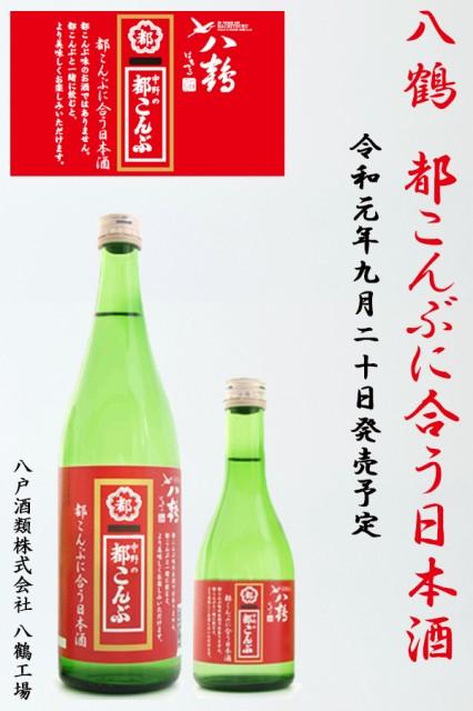 【八鶴 都こんぶに合う日本酒】新発売について