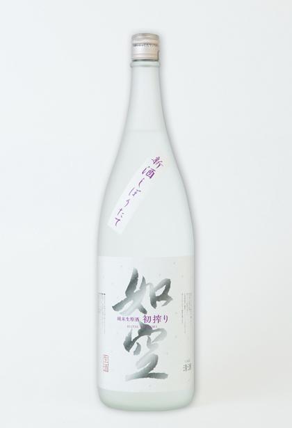 如空 初搾り 純米生原酒