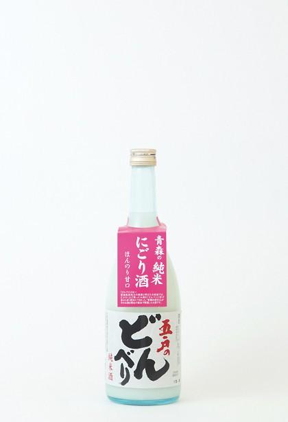 五戸のどんべり 純米にごり酒