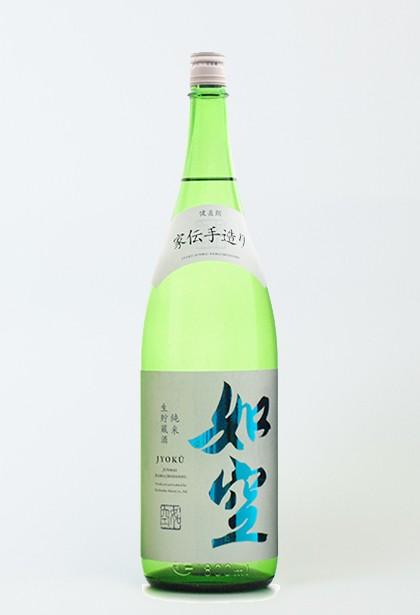 如空 特別純米生貯蔵酒