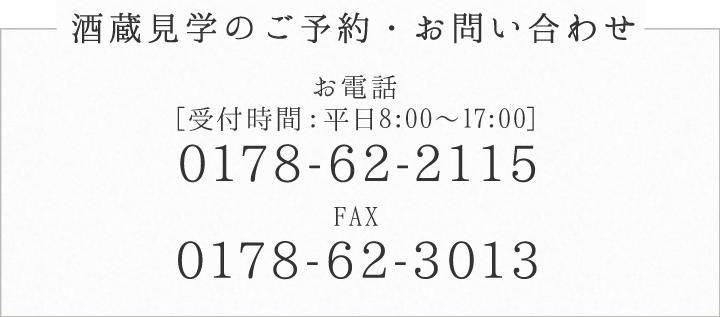 お問い合わせは0178-62-2115